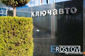 КЛЮЧАВТО купил дилерские центры Toyota и Lexus в Ростове-на-Дону