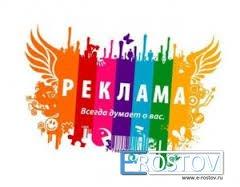 Как выбрать лучшее рекламное агентство в Новочеркасске?